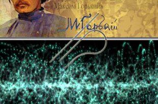 gorky 310x205 - Concerto Theremin Maksim Gor'kij